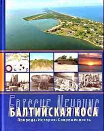http://russian-west.narod.ru/glavnaya/2009/kosa/kniga-1.jpg