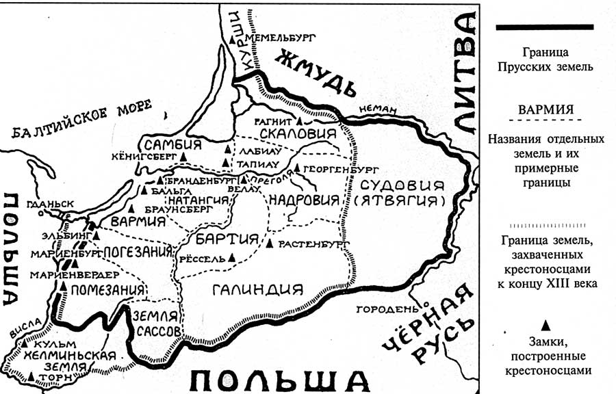 Пруссия где находиться 192