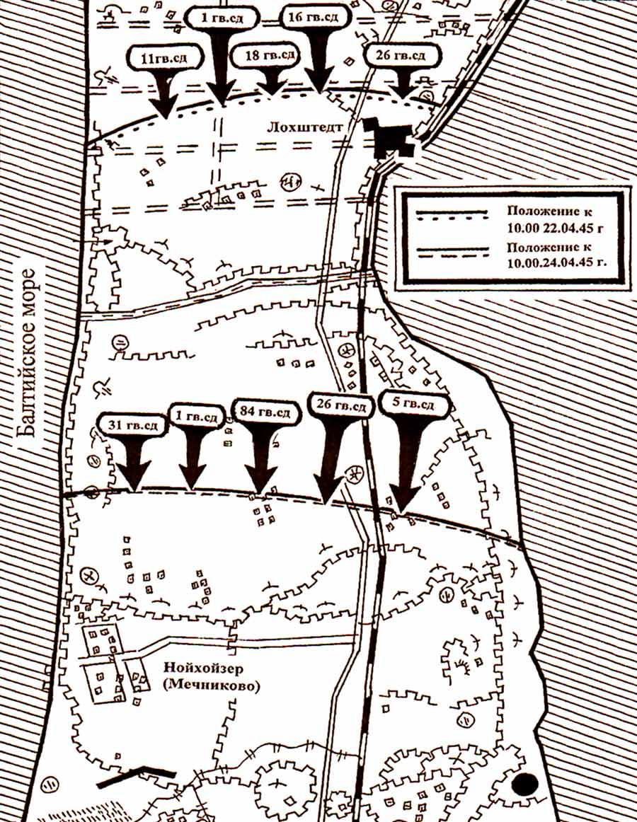 12. случай с маршалом василевским.  Схема наступления 11-й гвардейской армии на пиллауском полуострове.