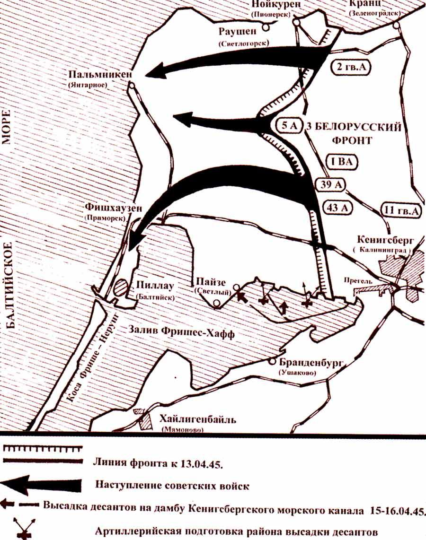 Схема наступления 3-го Белорусского фронта на Замланд.